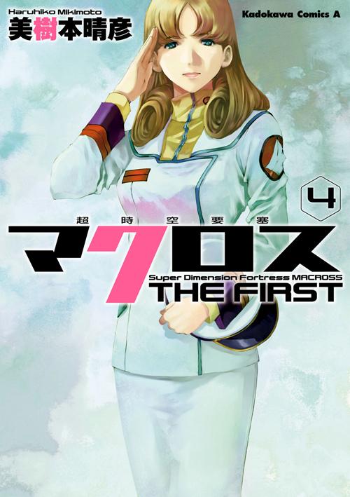 超時空要塞マクロス THE FIRST(4)