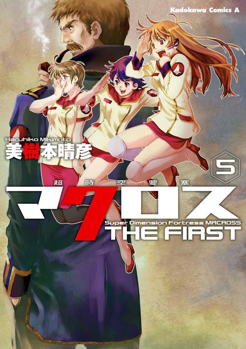 超時空要塞マクロス THE FIRST(5)
