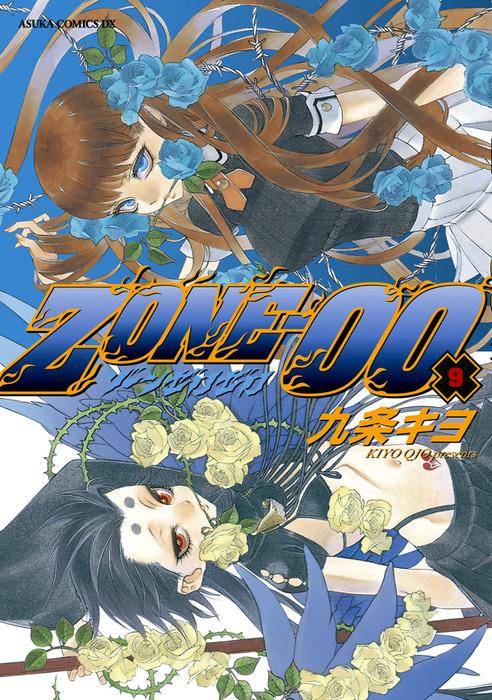ZONE-00(9)