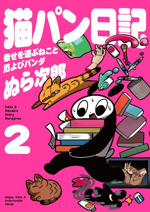 猫パン日記 幸せを運ぶねこと厄よびパンダ2