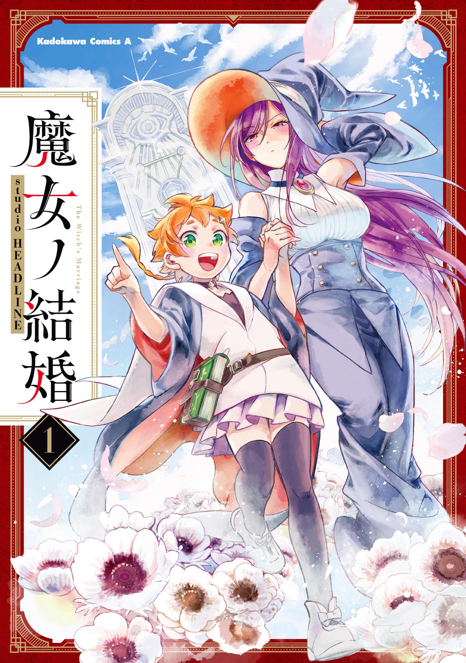 魔女ノ結婚(1)