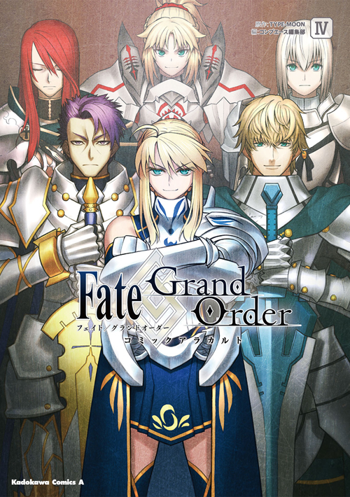 Fate/Grand Orderコミックアラカルト Ⅳ