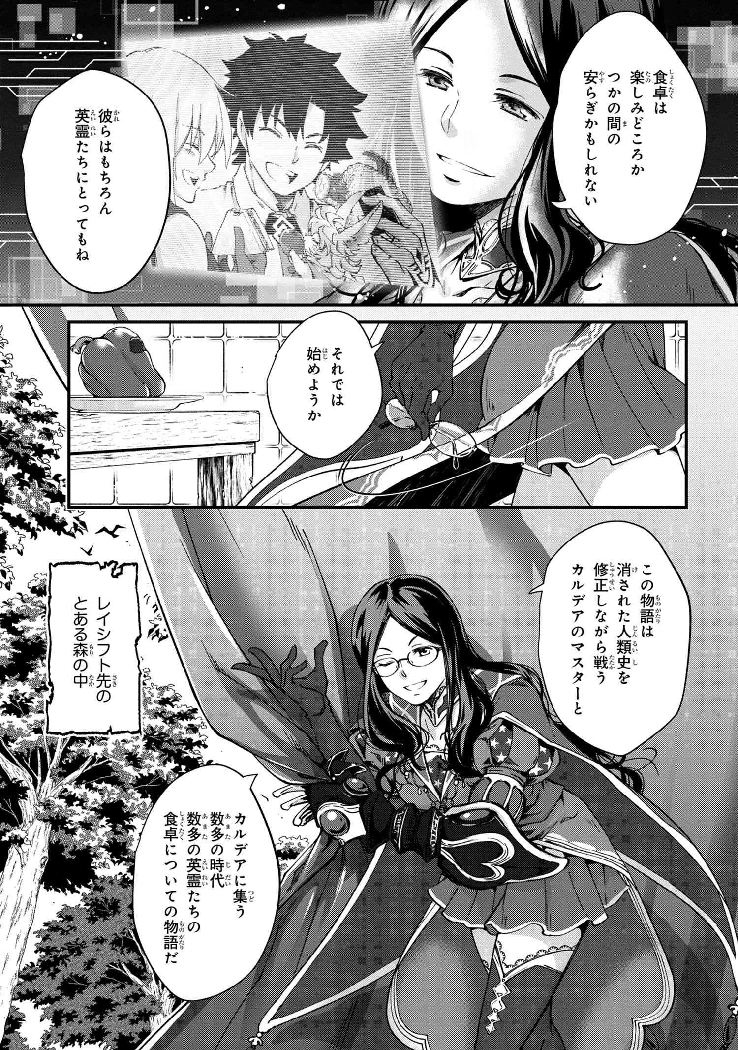 Fate/Grand Order 英霊食聞録」第一話「英国式カレー」 TYPE-MOON ...