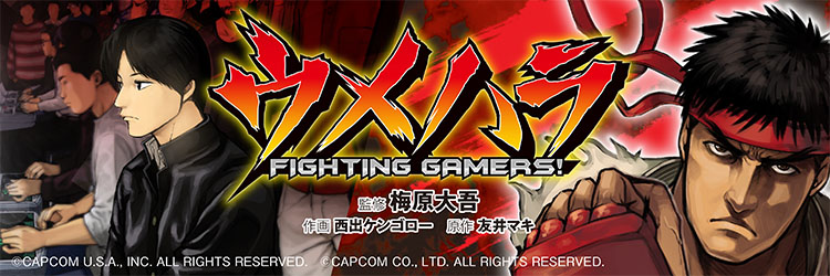 ウメハラ FIGHTING GAMERS!