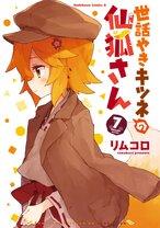 世話やきキツネの仙狐さん(7)