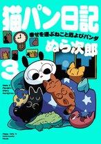 猫パン日記 幸せを運ぶねこと厄よびパンダ3