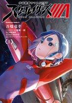 宇宙戦艦ヤマトNEXT スターブレイザーズλ(1)