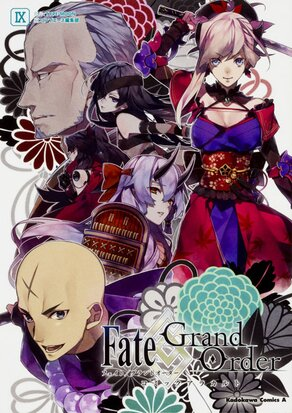 Fate/Grand Order コミックアラカルト Ⅸ