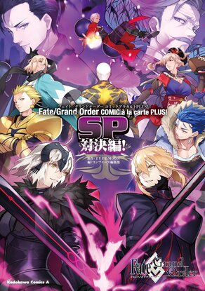 Fate/Grand Order コミックアラカルト PLUS! SP 対決編!