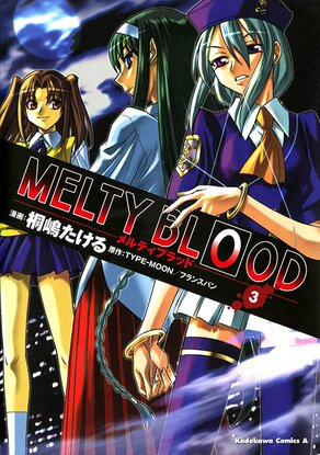 MELTY BLOOD (3)