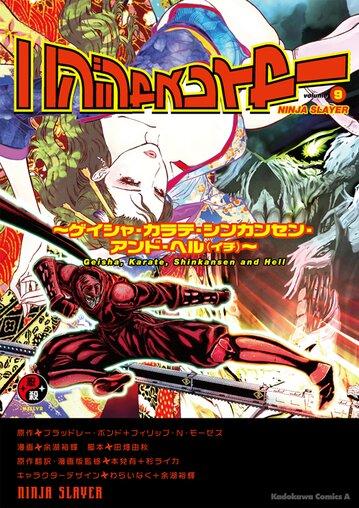 ニンジャスレイヤー 9 ゲイシャ カラテ シンカンセン アンド ヘル イチ 公式情報 角川コミックス エース