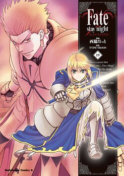Fate/stay night(19)