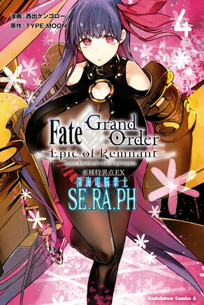 Fate/Grand Order -Epic of Remnant- 亜種特異点EX 深海電脳楽土 SE.RA.PH(4)