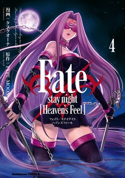 Fate/stay night[Heaven's Feel](4)