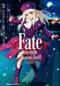Fate/stay night[Heaven's Feel](7)