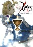 Fate/Zero(13)
