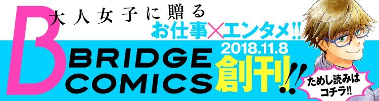 BRIDGE COMICS創刊
